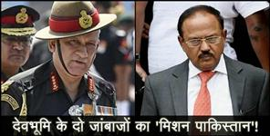 Ajit doval and bipin rawat ready for new mission