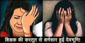 latest uttarakhand news: Teacher accused of molesting girl students in uttarakhand