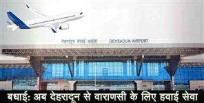dehradun: Air service from Dehradun to Varanasi will start soon