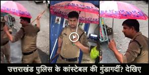 uttarakhand police video viral