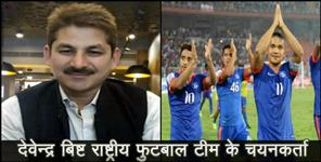 राष्ट्रीय: devendra bisht becomes national selector of football