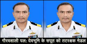 pithoragarh: Dig surendra singh dasila was awarded coast guard medal
