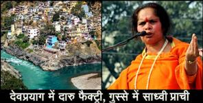 dehradun: Sadhvi prachi to meet cm trivendra to stop liquor in Uttarakhand's pilgrimage sites