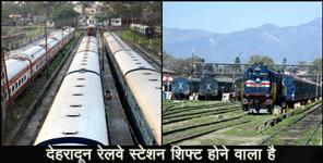 uttarkashi: Doon railway station will be shift to harrawala