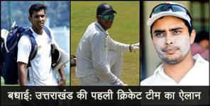 haridwar: Uttarakhand first cricket team for vijay hazare trophy