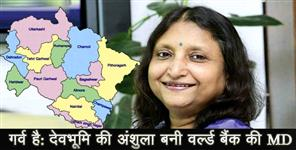 anshula kant of uttarakhand become world bank md