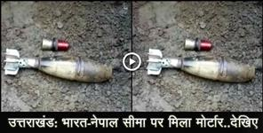 special: mortar found india nepal border police alert