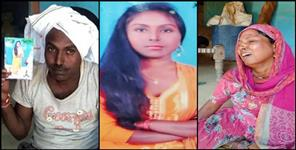 Rudrapur girl dead body returned to family after 3 days
