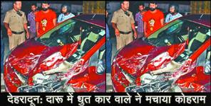 उत्तराखंड: dehradun drunk boy collision many vehicle