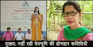 Video News From Uttarakhand :Poetess of uttarakhand Payal uniyal died