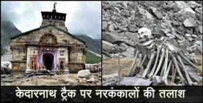 Search opration in kedarnath track