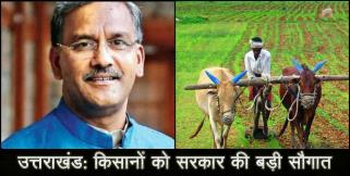 uttarakhand news: Good news for uttarakhand farmers
