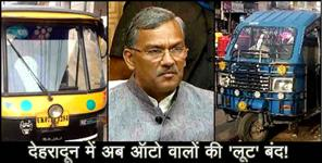 CM Uttarakhand Trivendra Singh Rawat News : Uttarakhand govt new rules for three wheelers