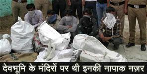 police arrested 5 people in tehri garhwal