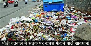 dehradun: Municipality will take action on throwing garbage in pauri