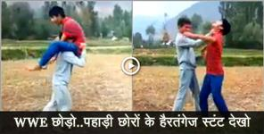 Viral video of pahadi boys wwe