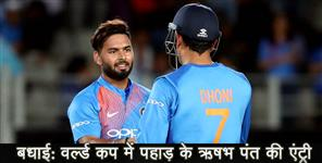 rishabh pant: RISHABH PANT IN TEAM INDIA PLAYING ELEVEN IN WORLD CUP
