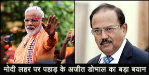 almora: AJIT DOVAL ON ELECTION RESULT