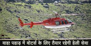ut: helicopter service during uttarakhand voting