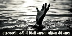 WOMEN BODY FOUND IN RIVER AT UTTARKASHI