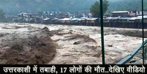 uttarkashi cloud burst video