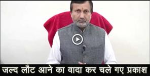 Video News From Uttarakhand :prakash pant last massage to uttarakhand