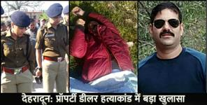 Dehradun property dealer murder case open