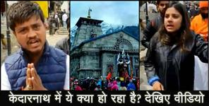 Video News From Uttarakhand :police missdeeds with piligrims in kedarnath