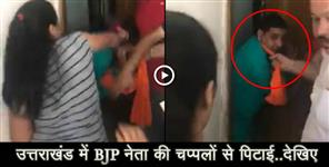 Video News From Uttarakhand :Viral video of bjp worker beaten by a women in uttarakhand