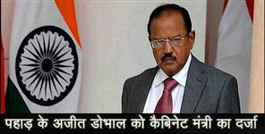 national: AJIT DOVAL GET CABINET MINISTER RANK