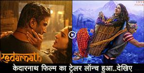 Video News From Uttarakhand :Trailer release of film kedarnath
