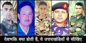 कश्मीर: Five brave soldiers from uttarakhand