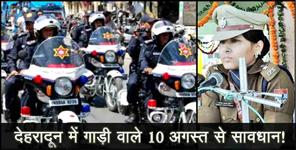 विकासनगर: dehradun police mission road safty to start from 10 aug