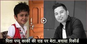 daksh karki song breaking record