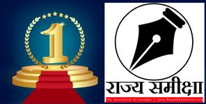 Rajya sameeksha become number one news portal if uttarakhand june
