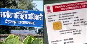 driving licence ruls change in uttarakhan hilly area