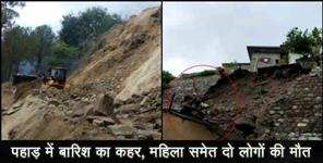 देहरादून: uttarakhand rain two died