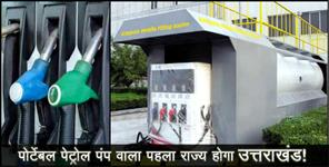 kedarnath: portable petrol pump in uttarakhand