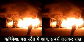 bus catch fire in rishikesh bus stand