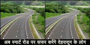 dehradun: Smart road construction will start on October in Dehradun