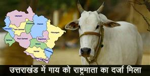 cow become rastramata prapossel passed in uttarakhand assembly