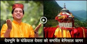 entertainment: Arvind singh rawat presents garhwali jagar