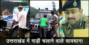 uttarakhand police action aginest overloading and over crowding