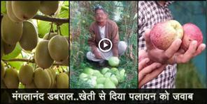 किसान: Success story of mangalanand dabral a farmer from tehri garhwal