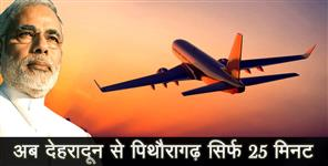 dehradun to pithoragrh air service to start from october says report