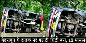 देहरादून: city bus fallen in road in dehradun