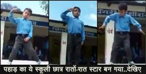 pithoragarh student dance video got viral