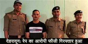 latest uttarakhand news: sandeep bc arrested in dehradun