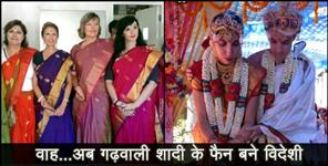 गंगोत्री: italy couply marriage in uttarkashi