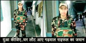 गढ़वाल: garhwal rifle jawan dheeraj missing